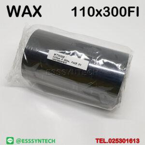 ribbon ริบบ้อน ผ้าหมึก ผ้าหมึกพิมพ์สติกเกอร์ Wax Ribbon ริบบ้อนเนื้อแว็กซ์ ขนาด 110mmx300 size ไซส์ 110x300 แบบ Face In แกน 1 นิ้ว แกนเดี่ยว