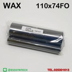 ribbon ริบบ้อน ผ้าหมึก ผ้าหมึกพิมพ์สติกเกอร์ Wax Ribbon ริบบ้อนเนื้อแว็กซ์ ขนาด 110mmx74M size ไซส์ 110x74 แบบ Face Out แกน 0.5 นิ้ว แกนคู่