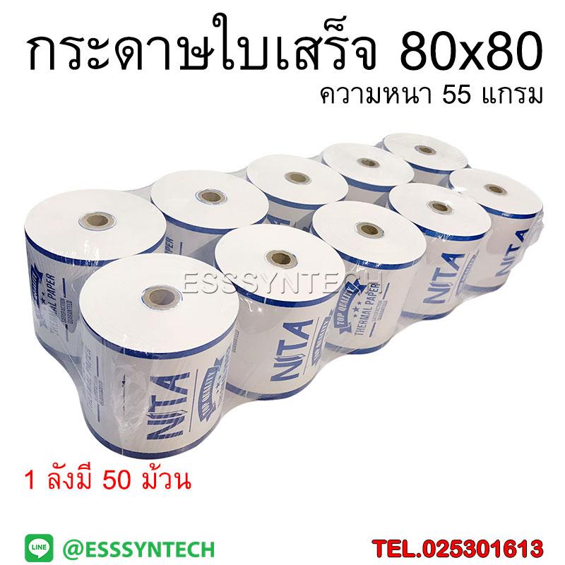 กระดาษใบเสร็จ กระดาษความร้อน กระดาษเทอร์มอล กระดาษความร้อน 80x80 กระดาษ thermal กระดาษปริ้นใบเสร็จ PP-TM80x80 55G 55 แกรม 1 ลัง 50 ม้วน กระดาษเครื่องพิมพ์ใบเสร็จ กระดาษ ความ ร้อน 80x80 lazada กระดาษเครื่องพิมพ์ใบเสร็จ กระดาษ ความ ร้อน 80x80 lazada กระดาษปริ้นท์ ความร้อน