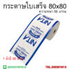 thermal-paper-80x80mm-55gram-PP-TM80x80-5