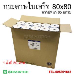 กระดาษใบเสร็จ กระดาษความร้อน กระดาษเทอร์มอล กระดาษความร้อน 80x80 กระดาษ thermal กระดาษปริ้นใบเสร็จ PP-TM80x80 65G 65 แกรม 1 ลัง 50 ม้วน กระดาษเครื่องพิมพ์ใบเสร็จ กระดาษความร้อน 80x80 lazada กระดาษเครื่องพิมพ์ใบเสร็จ กระดาษปริ้นท์ความร้อน