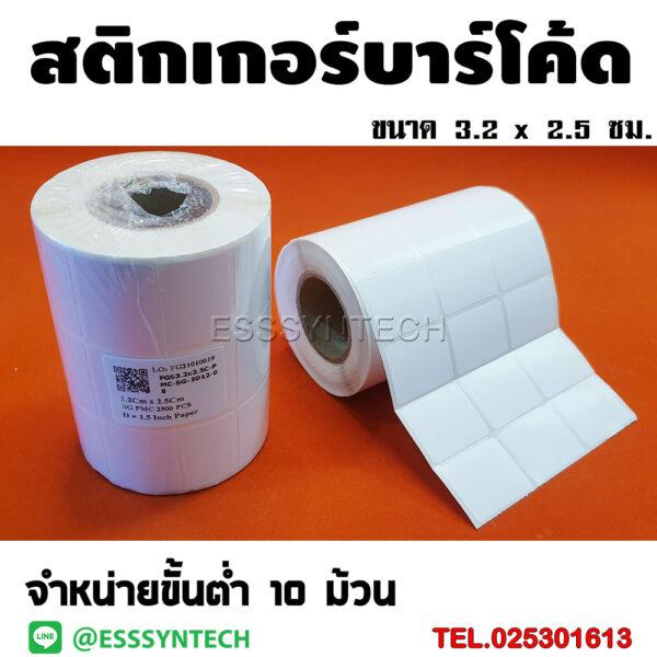 สติกเกอร์บาร์โค้ด-3.2×2.5-cm-3
