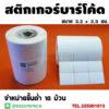 สติกเกอร์บาร์โค้ด-3.2×2.5-cm-4