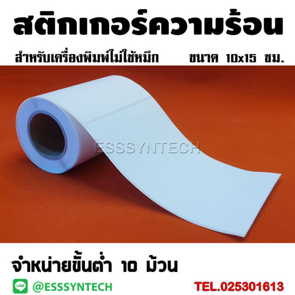 Direct-Thermal-Sticker-Paper-100x150mm-10x15cm-3
