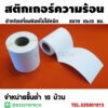 Direct-Thermal-Sticker-Paper-100x150mm-10x15cm-4