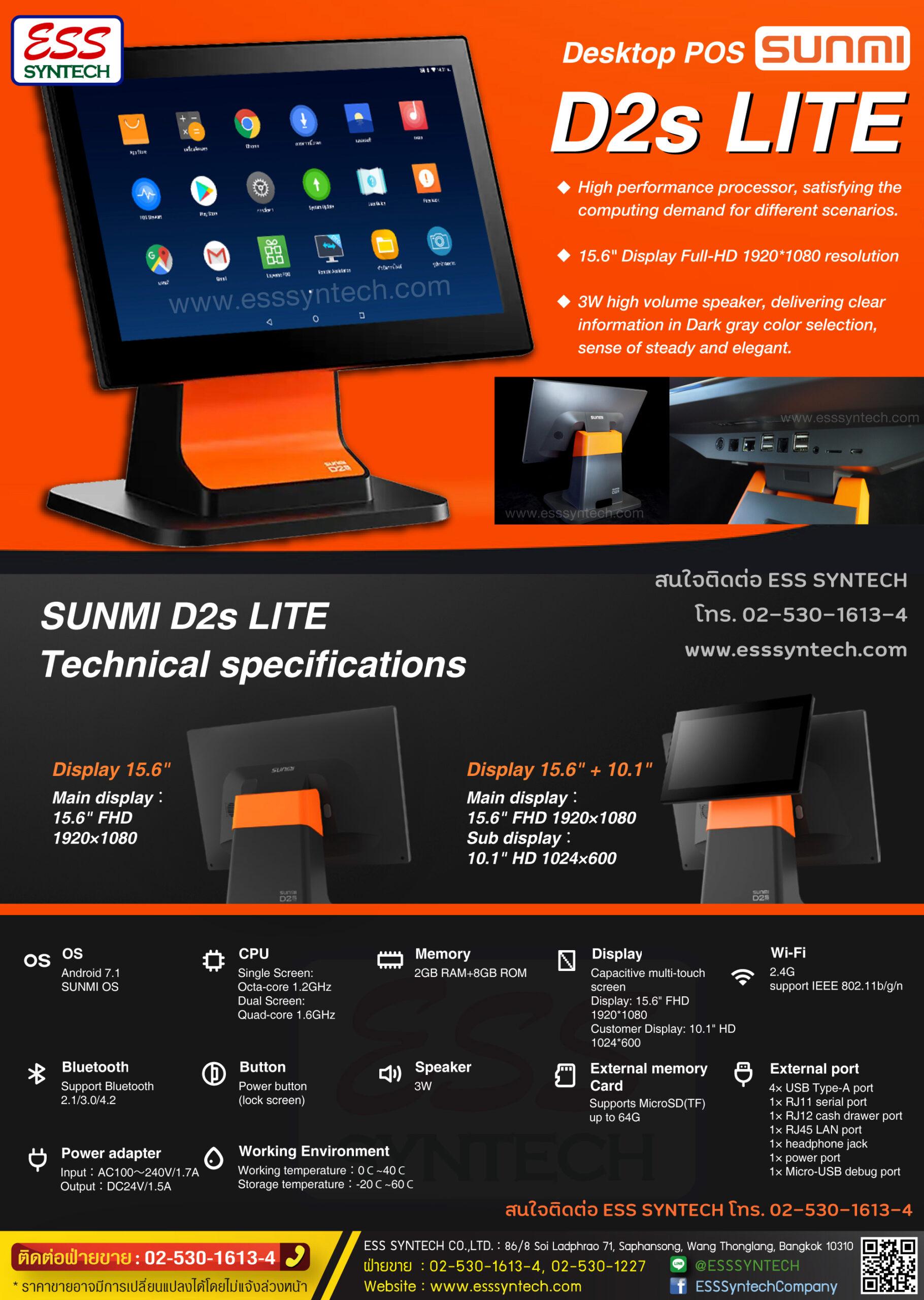 POS ร้านอาหาร Sunmi D2S Lite เครื่องขายหน้าร้าน เครื่องแคชเชียร์ ระบบ Android เครื่องพิมพ์แยก หน้าจอใหญ่ 15.6 นิ้ว ราคาถูก
