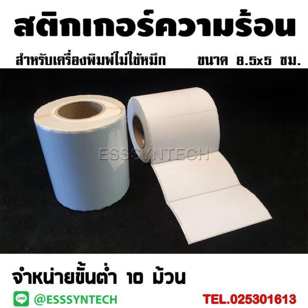 กระดาษสติกเกอร์แบบความร้อน Direct-Thermal-Sticker-Paper-85x50mm-8.5x5cm