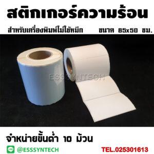 กระดาษสติกเกอร์แบบความร้อน ขนาด 8.5 x 5 ซม. ไม่ต้องใช้หมึก 500 ดวงต่อม้วน ไซส์ฉลากยา ขาวล้วน