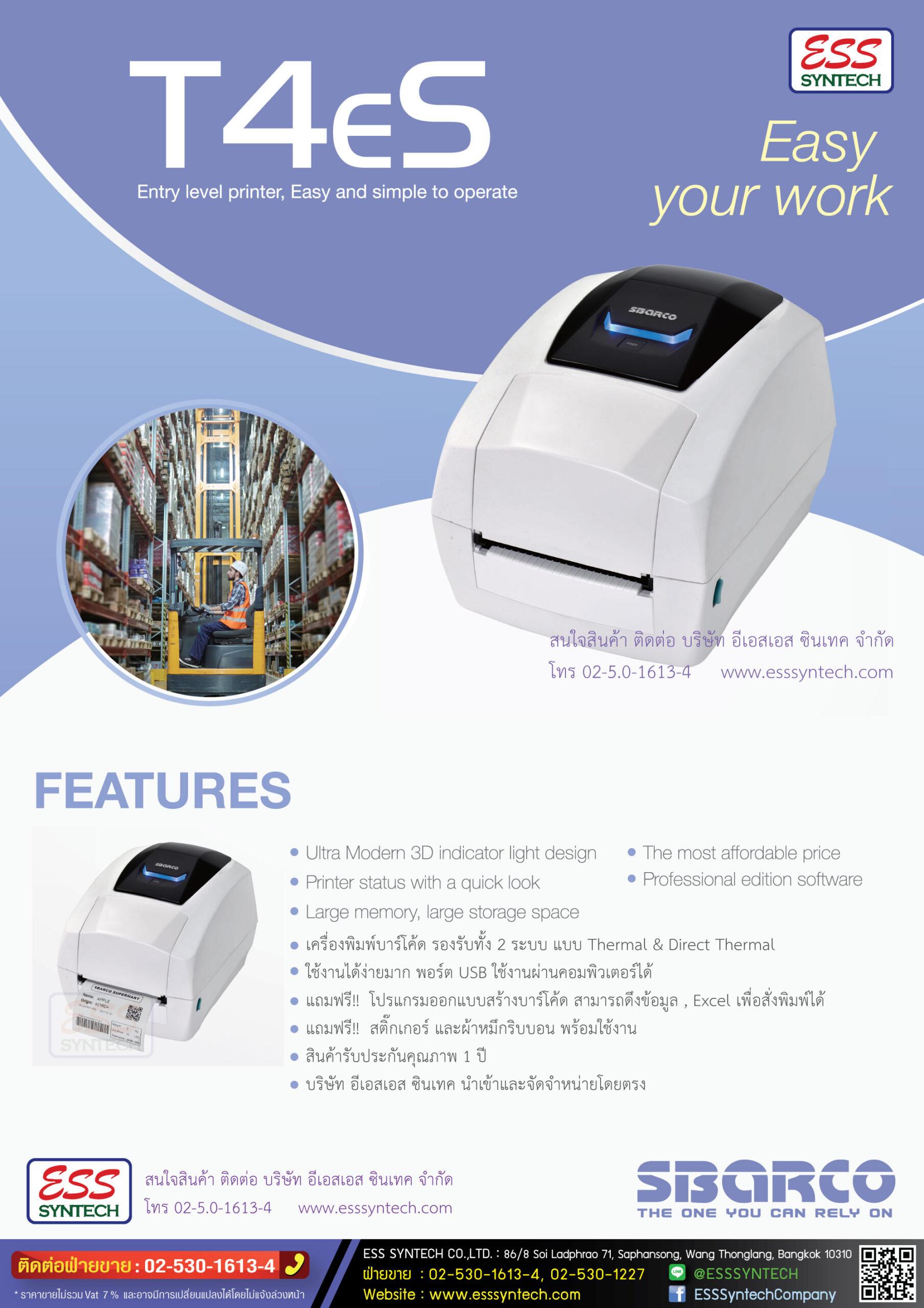 เครื่องพิมพ์ฉลากสินค้า Sbarco T4ES เครื่องพิมพ์บาร์โค้ดพร้อมโปรแกรม Desktop Sticker label printer 203 dpi