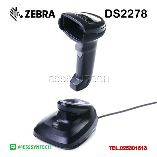เครื่องสแกนบาร์โค้ด-แบบไร้สาย-Zebra-DS2278-มีฐานวาง-มี-Bluetooth-หัวอ่าน-2-มิติ-10