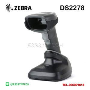 ZEBRA DS2278 เครื่องอ่านบาร์โค้ดไร้สาย หัวอ่าน 2 มิติ มีฐานวาง ระบบ Auto ออโต้สแกนบาร์โค้ด