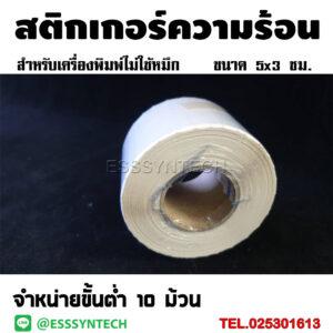 กระดาษสติกเกอร์แบบความร้อน ขนาด 5x3 ซม. ไม่ต้องใช้หมึก 1000 ดวงต่อม้วน ไซส์ฉลากแปะติดแก้วกาแฟ ชานมไข่มุก