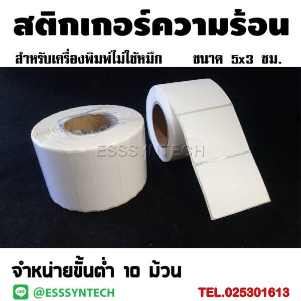 Direct-Thermal-Sticker-Paper-50x30mm-5x3cm