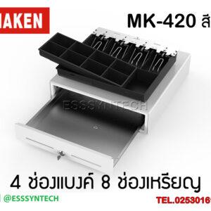 ลิ้นชักเก็บเงินสีขาว MAKEN MK-420 RJ11 white ลิ้นชักใส่เงินสีขาว ลิ้นชักเก็บเงิน ลิ้นชักใส่เงิน Cash Box Cash Drawer 4 ช่องแบงค์ 8 ช่องเหรียญ ต่อกับเครื่องพิมพ์ใบเสร็จ เด้งอัตโนมัติ ราคาถูก