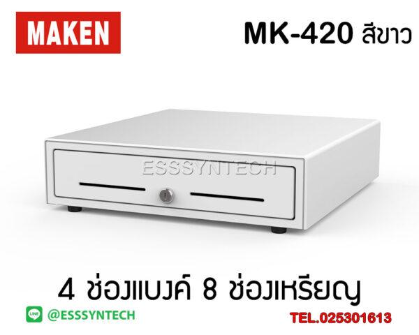 ลิ้นชักเก็บเงินสีขาว-Maken-mk420-cash-drawer-rj11-POS-cashier